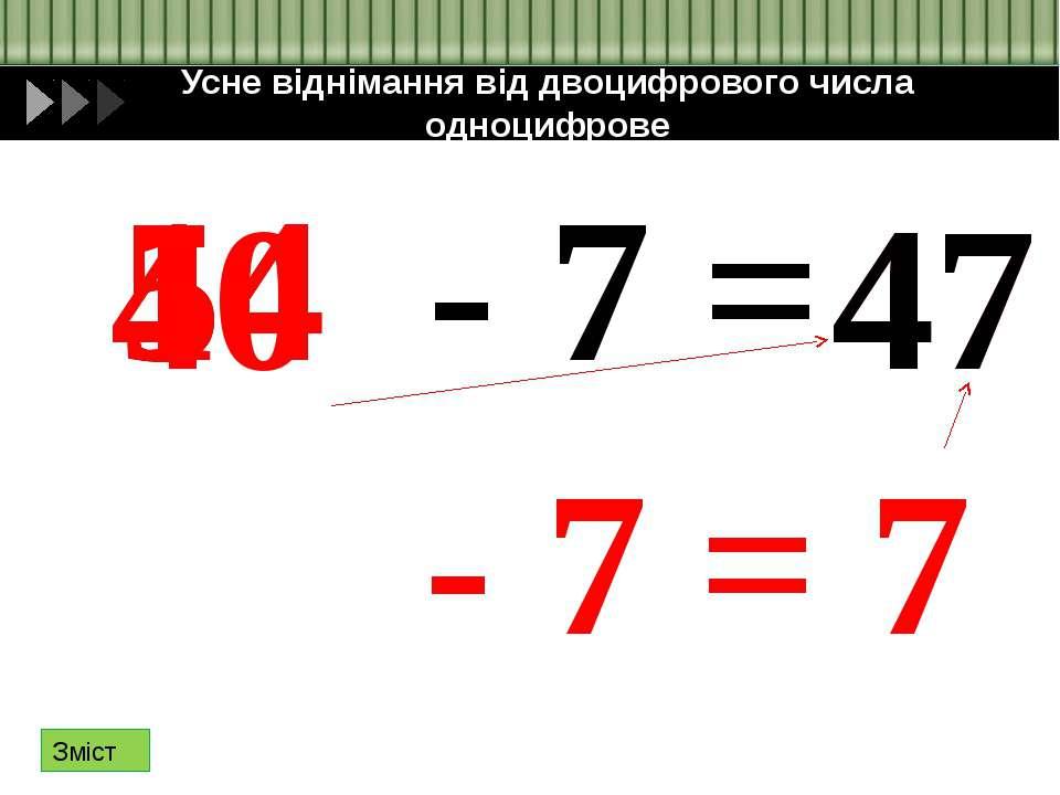 Усне віднімання двоцифрових чисел з переходом через десяток 54 - 27 = 27 20 7...