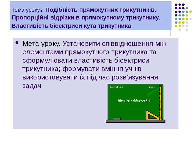 Тема уроку. Подібність прямокутних трикутників. Пропорційні відрізки в прямок...