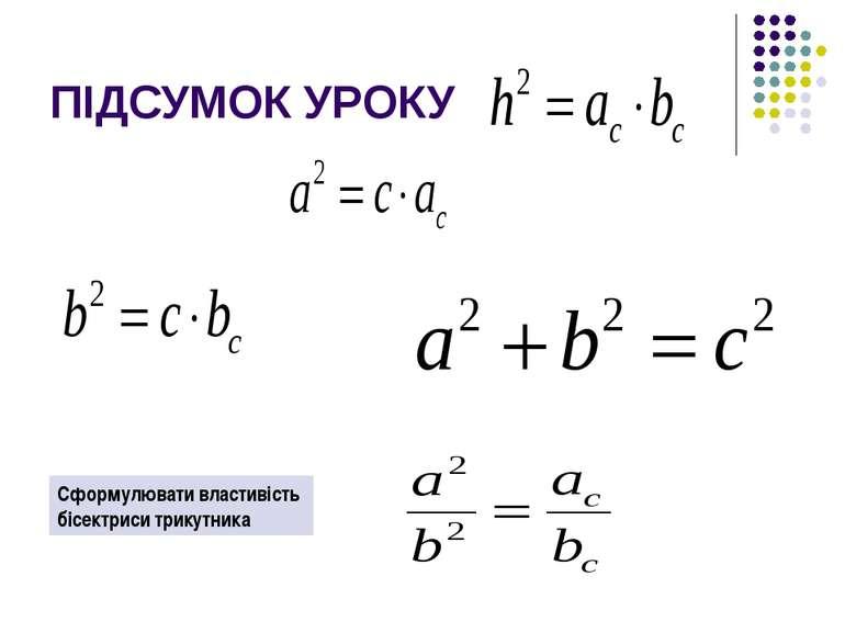 ПІДСУМОК УРОКУ Сформулювати властивість бісектриси трикутника