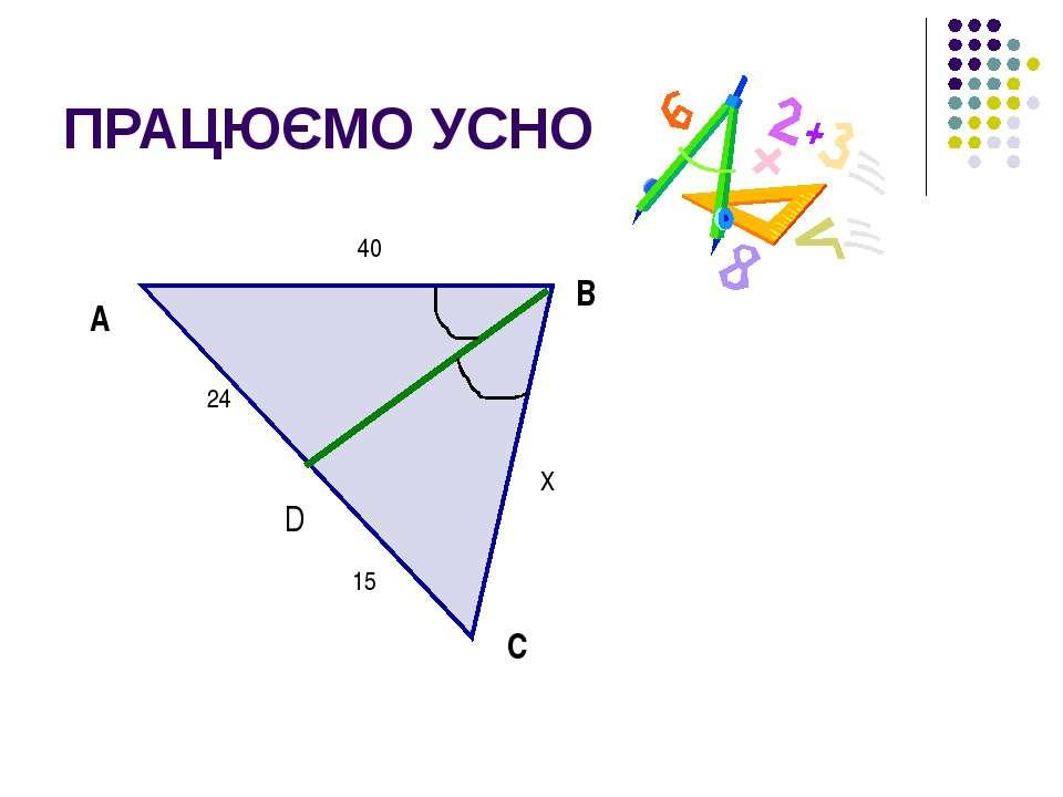 ПРАЦЮЄМО УСНО A В D С 40 Х 24 15