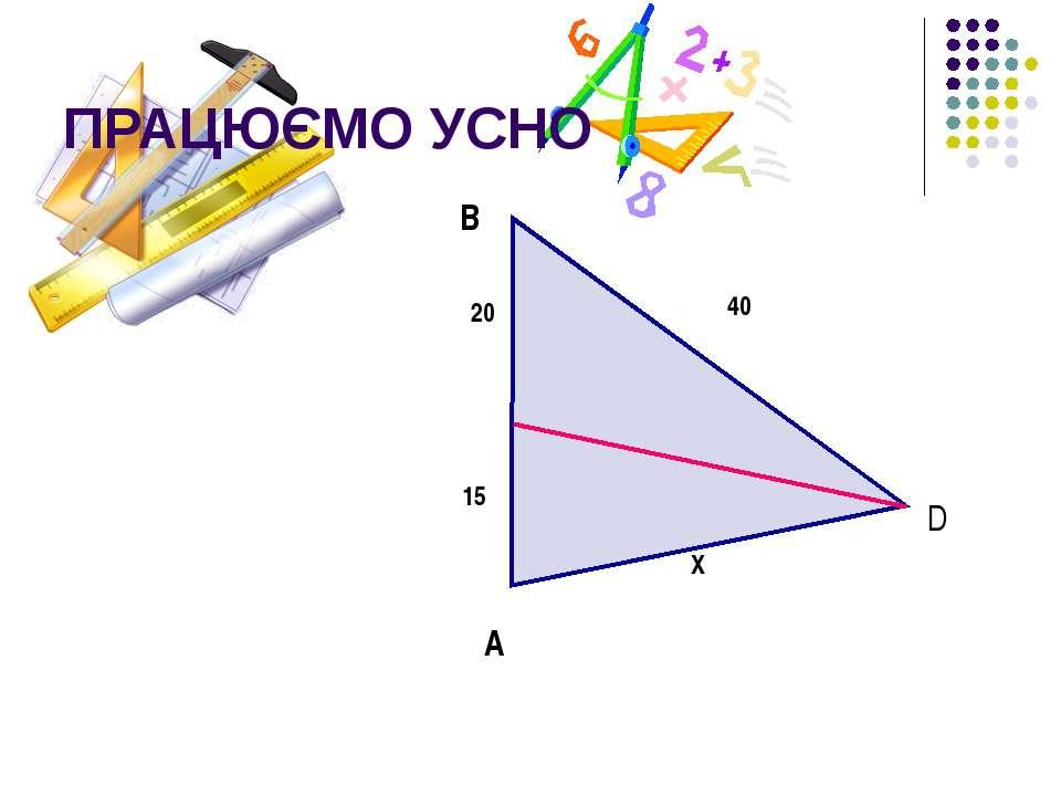 ПРАЦЮЄМО УСНО A В D 40 20 15 Х