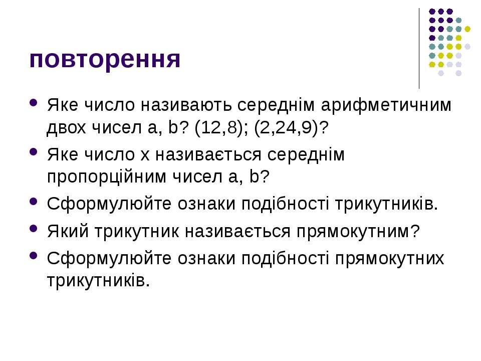 повторення Яке число називають середнім арифметичним двох чисел a, b? (12,8);...
