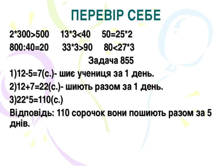 ПЕРЕВІР СЕБЕ 2*300>500 13*390 80