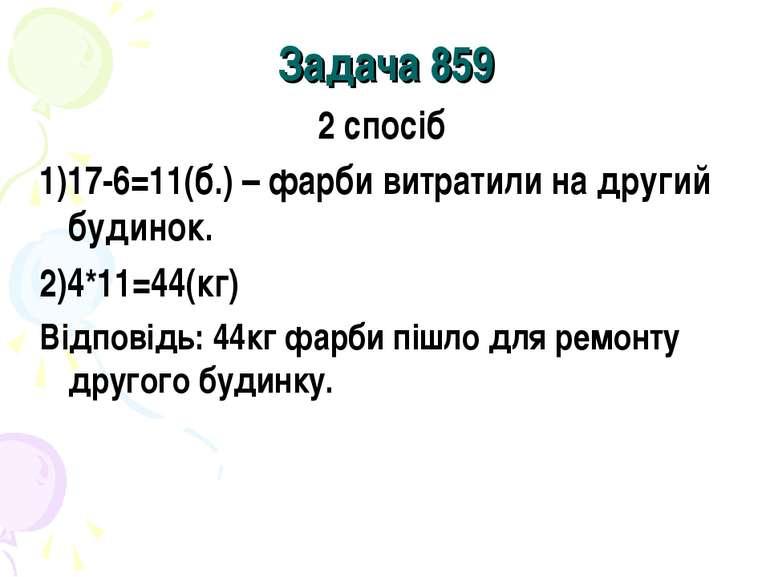 Задача 859 2 спосіб 1)17-6=11(б.) – фарби витратили на другий будинок. 2)4*11...