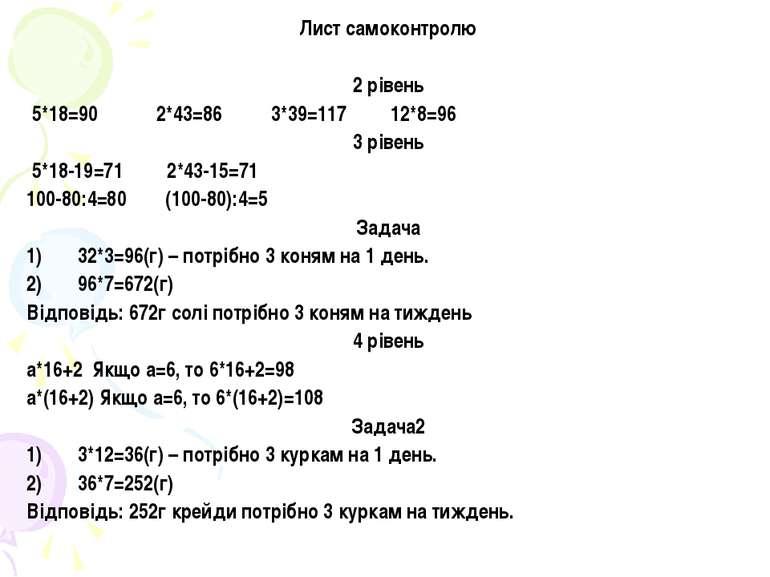 Лист самоконтролю 2 рівень 5*18=90 2*43=86 3*39=117 12*8=96 3 рівень 5*18-19=...