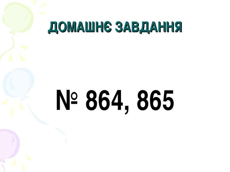 ДОМАШНЄ ЗАВДАННЯ № 864, 865