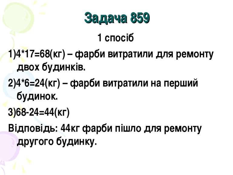 Задача 859 1 спосіб 1)4*17=68(кг) – фарби витратили для ремонту двох будинків...