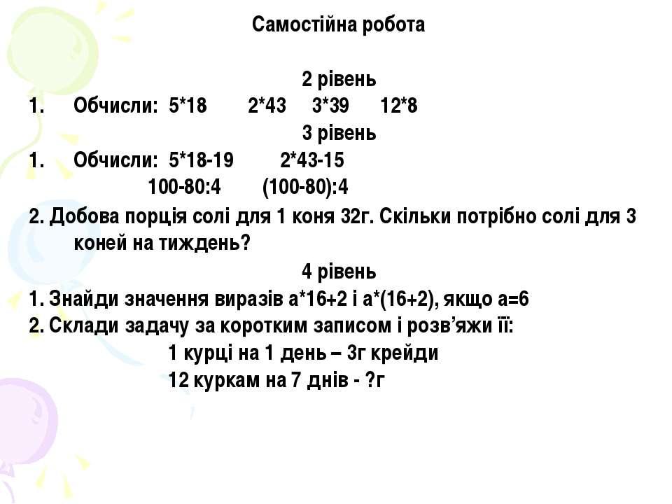 Самостійна робота 2 рівень Обчисли: 5*18 2*43 3*39 12*8 3 рівень Обчисли: 5*1...