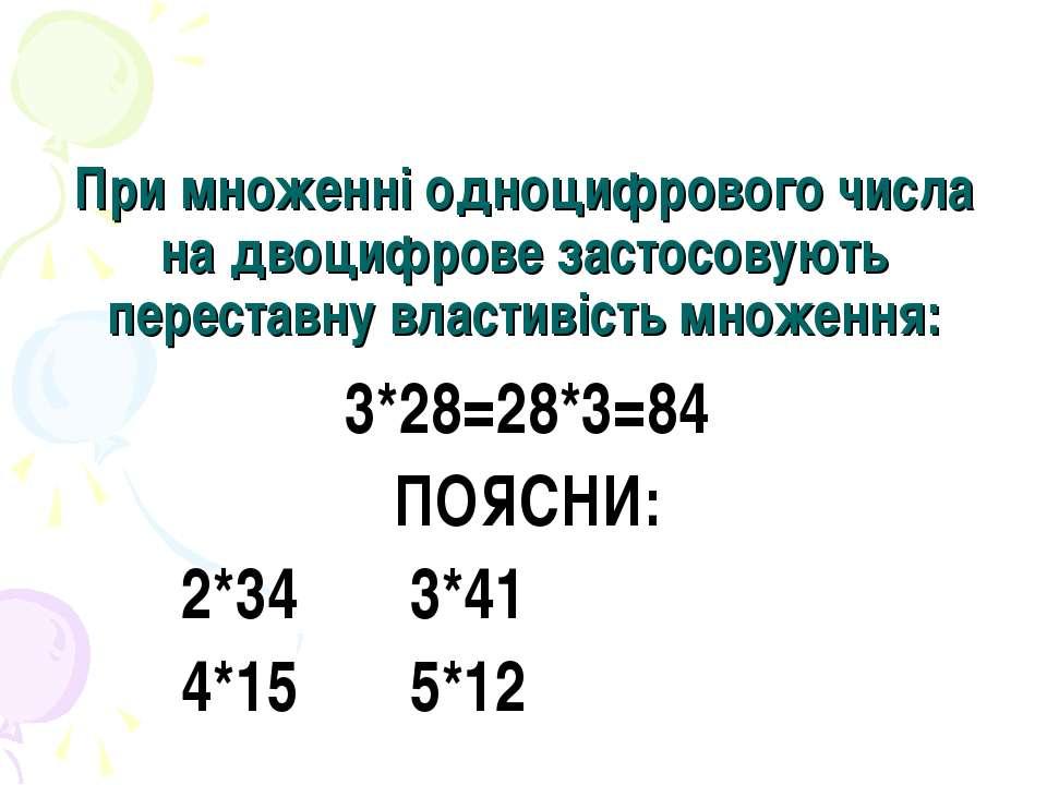 При множенні одноцифрового числа на двоцифрове застосовують переставну власти...