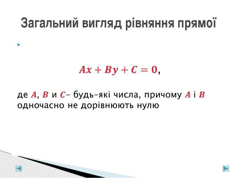 Загальний вигляд рівняння прямої