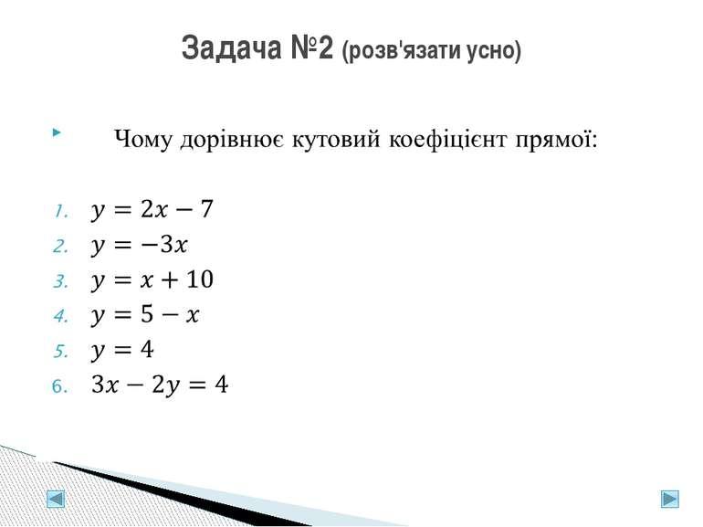 Задача №2 (розв'язати усно)