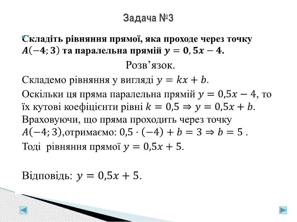 Задача №3