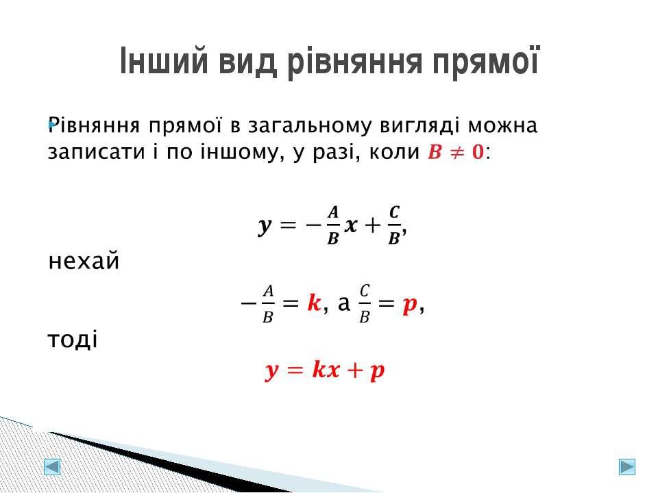 Інший вид рівняння прямої