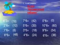 """Острів """"Математичний лабіринт"""" 6*3= 5*6= 2*6= 3*6= 7*6= 9*6= 0*6= 1*6= 8*6= 4..."""