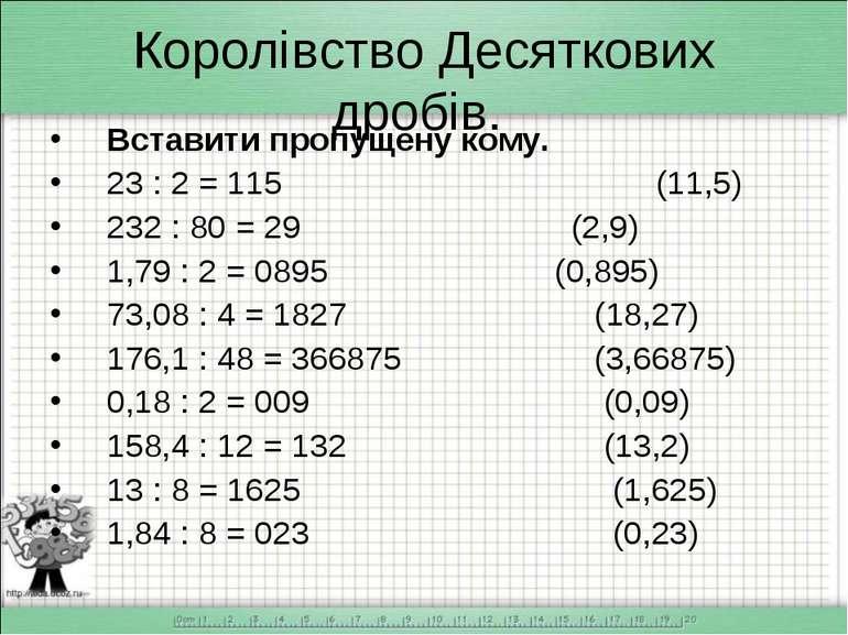 Королівство Десяткових дробів. Вставити пропущену кому. 23 : 2 = 115 (11,5) 2...