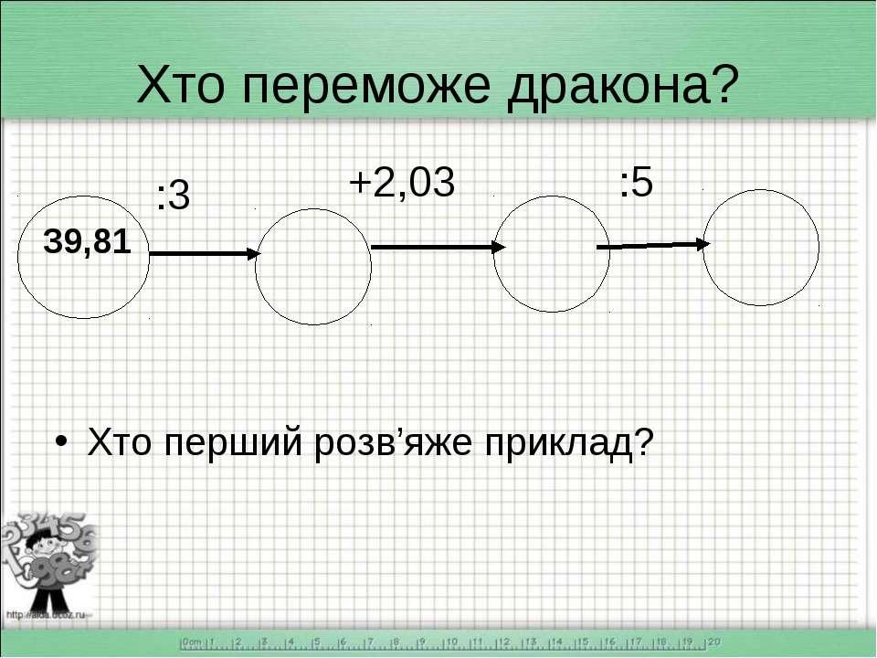 Хто переможе дракона? Хто перший розв'яже приклад?