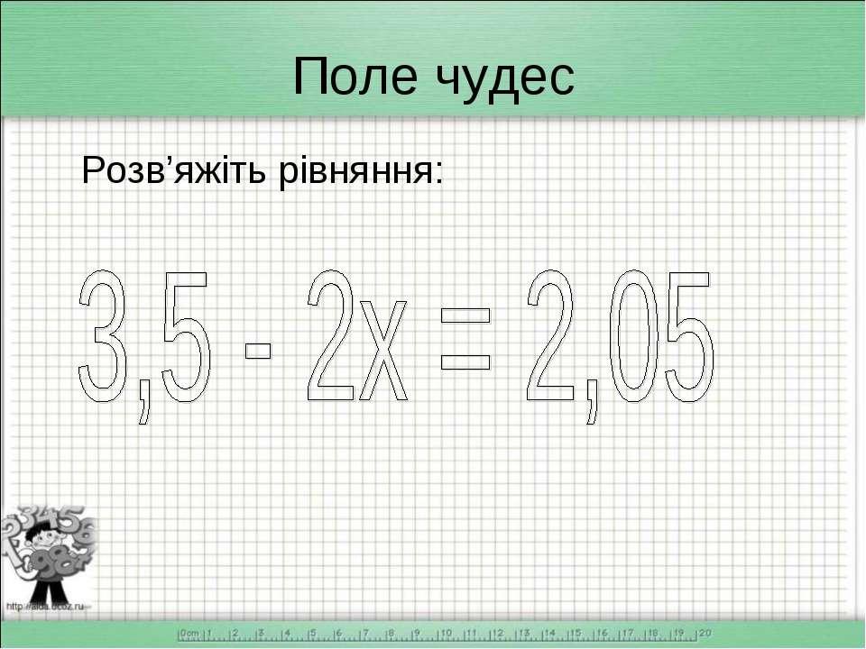 Поле чудес Розв'яжіть рівняння: