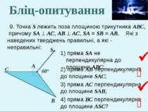 9. Точка S лежить поза площиною трикутника АВС, причому SА АС, АВ АС, SА = SВ...