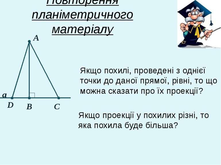 Повторення планіметричного матеріалу Якщо проекції у похилих різні, то яка по...