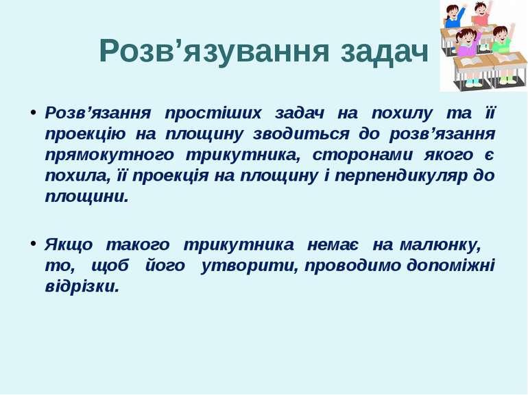 Розв'язування задач Розв'язання простіших задач на похилу та її проекцію на п...