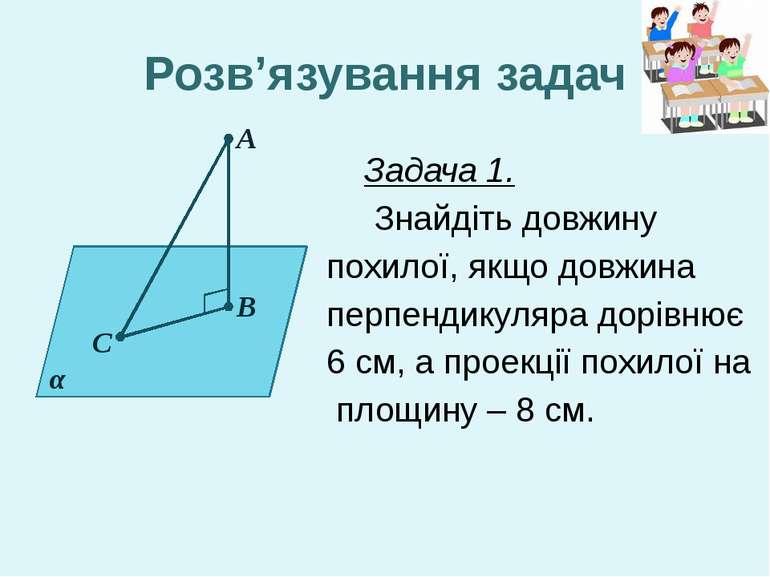 Задача 1. Знайдіть довжину похилої, якщо довжина перпендикуляра дорівнює 6 см...