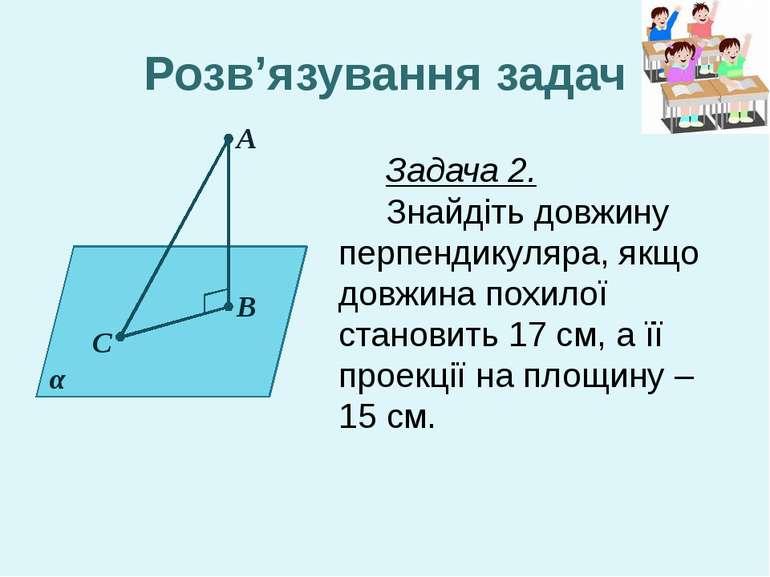 А В С α Розв'язування задач Задача 2. Знайдіть довжину перпендикуляра, якщо д...