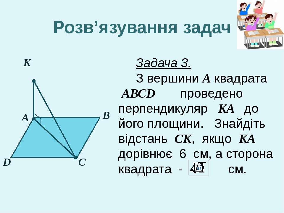 A D B C K Розв'язування задач Задача 3. З вершини A квадрата АВСD проведено п...