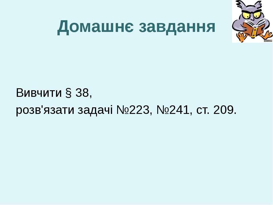 Вивчити § 38, розв'язати задачі №223, №241, ст. 209. Домашнє завдання