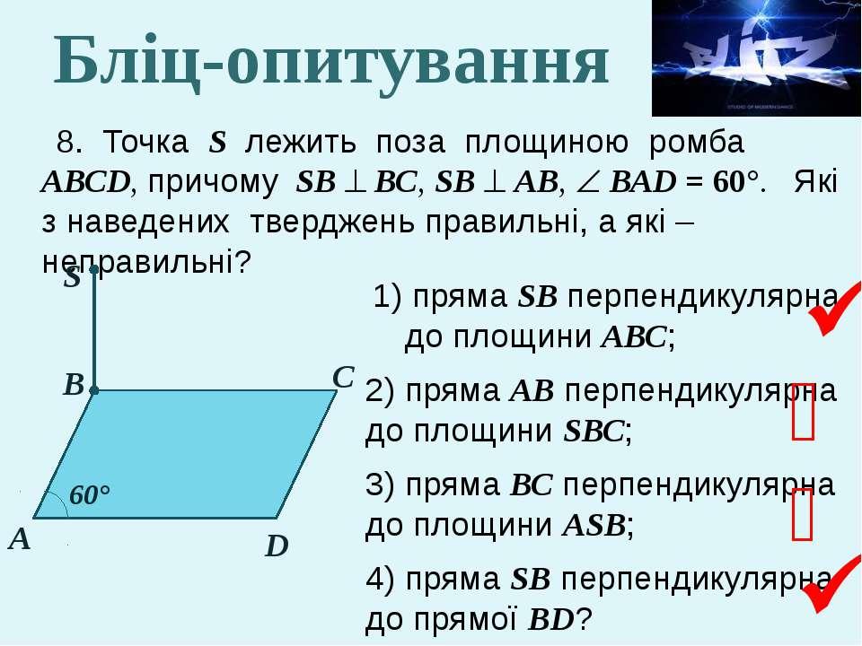 8. Точка S лежить поза площиною ромба АВСD, причому SВ ВС, SВ АВ, ВАD = 60°. ...