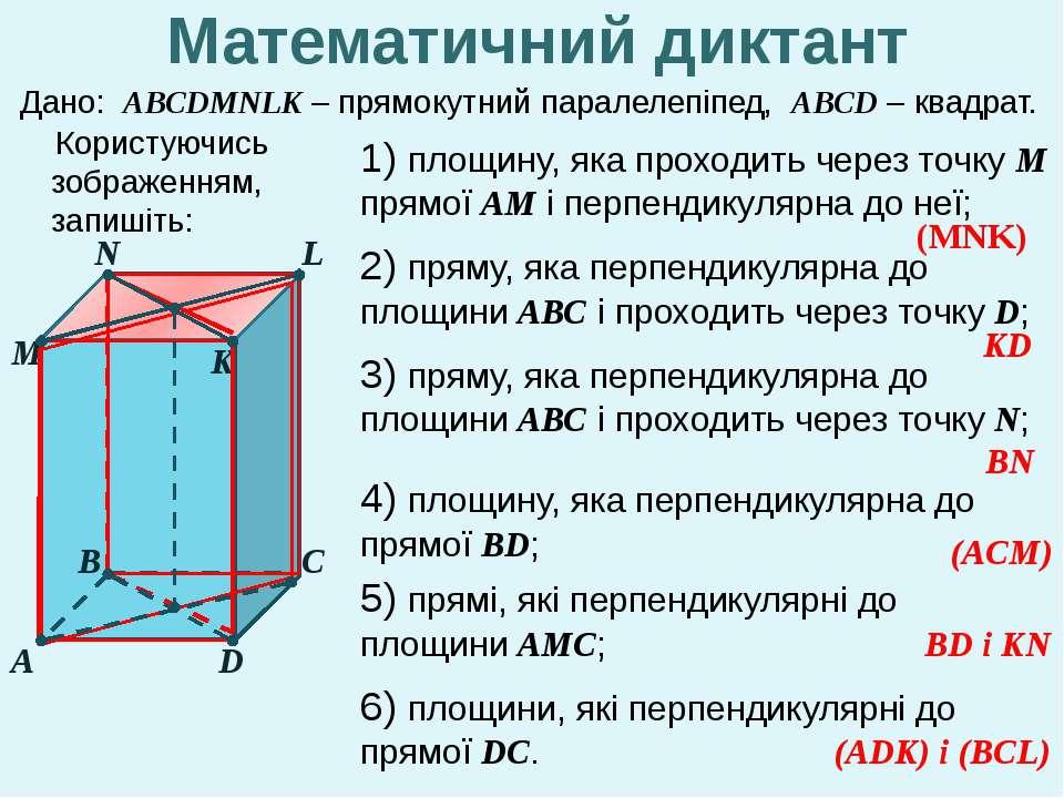 Математичний диктант 1) площину, яка проходить через точку М прямої АМ і перп...