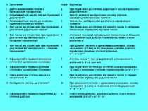 № Запитання №в/в Відповідь 1 Дайте визначення степеня з натуральним показнико...