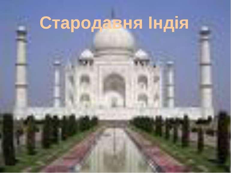 Стародавня Індія