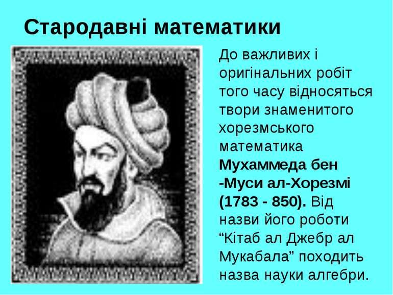 Стародавні математики До важливих і оригінальних робіт того часу відносяться ...