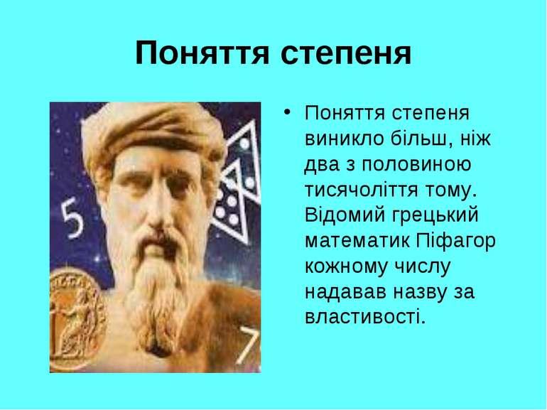 Поняття степеня Поняття степеня виникло більш, ніж два з половиною тисячолітт...