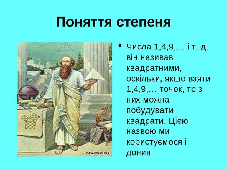 Поняття степеня Числа 1,4,9,… і т. д. він називав квадратними, оскільки, якщо...