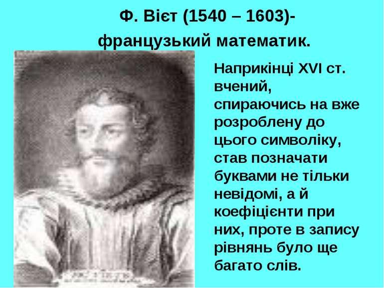 Ф. Вієт (1540 – 1603)- французький математик. Наприкінці XVI ст. вчений, спир...
