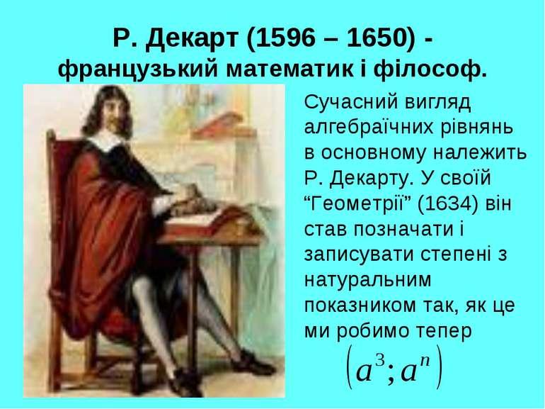 Р. Декарт (1596 – 1650) - французький математик і філософ. Сучасний вигляд ал...
