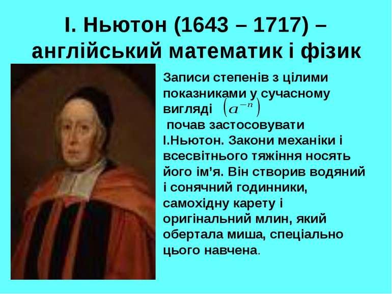 І. Ньютон (1643 – 1717) – англійський математик і фізик Записи степенів з ціл...
