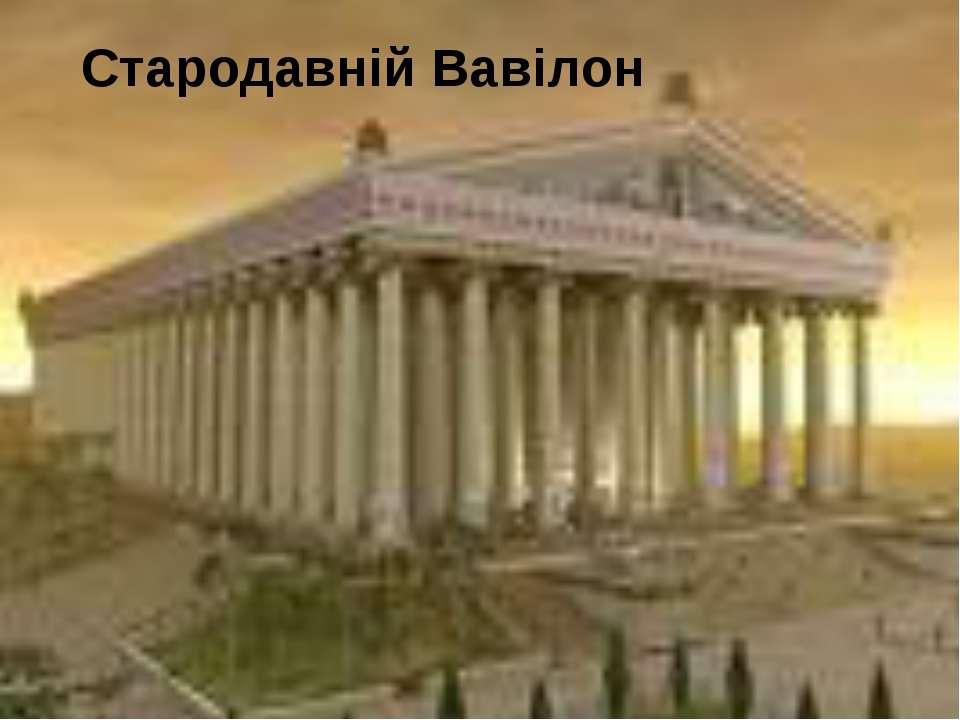 Стародавній Вавілон
