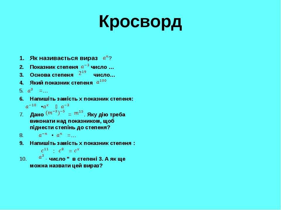 Кросворд Як називається вираз ? Показник степеня число … Основа степеня число...