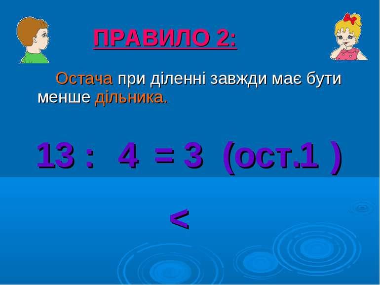 Остача при діленні завжди має бути менше дільника. ПРАВИЛО 2: 13 : = 3 (ост. ...
