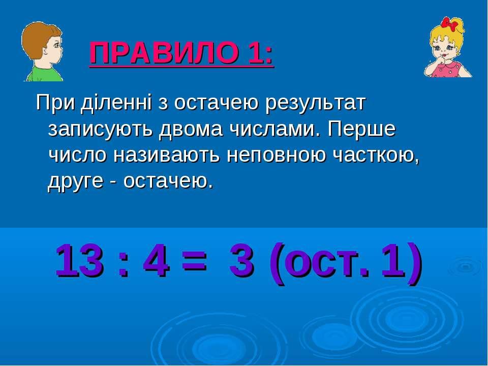 ПРАВИЛО 1: При діленні з остачею результат записують двома числами. Перше чис...