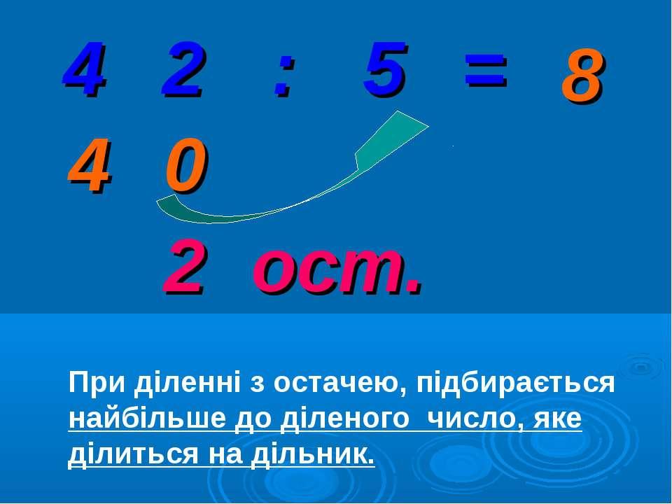 2 0 4 При діленні з остачею, підбирається найбільше до діленого число, яке ді...