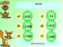 №1188 а) б) в) г) д) е) Перевіряємо. 420 -1200 -700 14 -280 -0,6