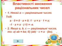 Властивості множення раціональних чисел