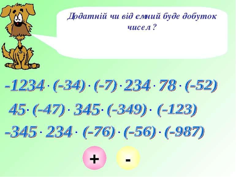 Додатній чи від ємний буде добуток чисел ? + - + - + -