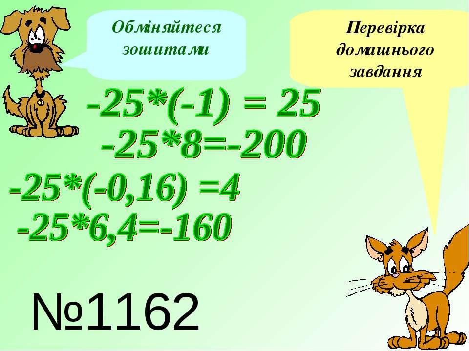 Обміняйтеся зошитами Перевірка домашнього завдання №1162