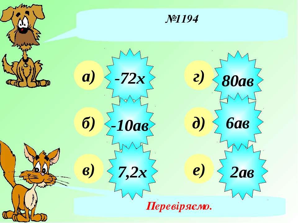 №1194 а) б) в) г) д) е) Перевіряємо. -72х -10ав 7,2х 80ав 2ав 6ав