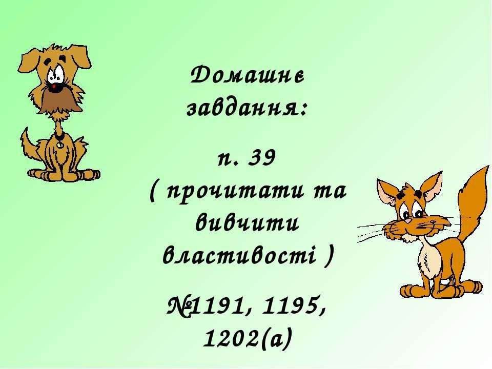 Домашнє завдання: п. 39 ( прочитати та вивчити властивості ) №1191, 1195, 120...