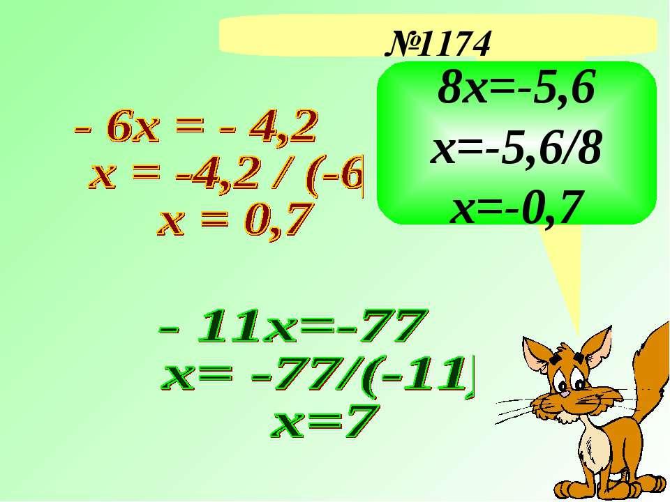 №1174 8х=-5,6 х=-5,6/8 х=-0,7